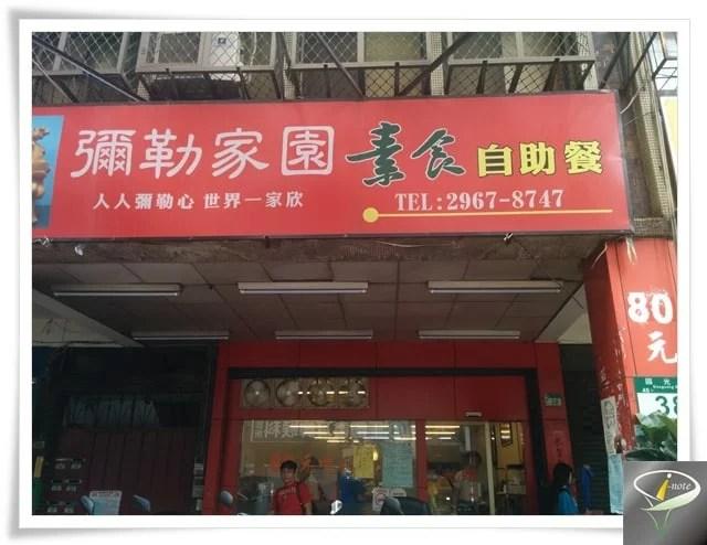板橋國光路-彌勒素食-9