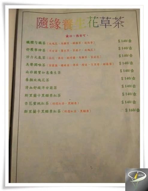 隨緣居素食茶藝餐廳-10