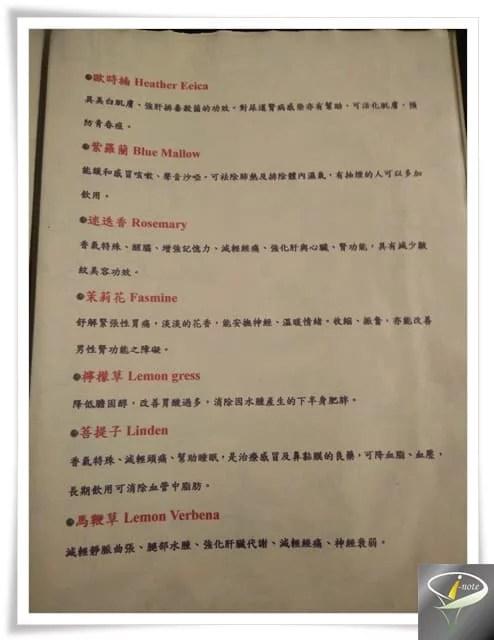 隨緣居素食茶藝餐廳-12