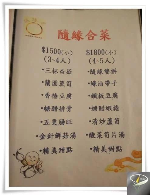 隨緣居素食茶藝餐廳-16