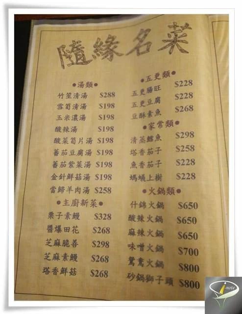 隨緣居素食茶藝餐廳-7