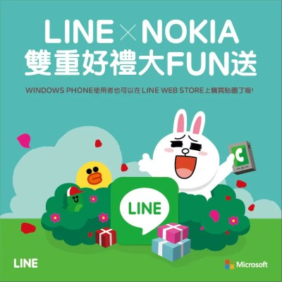[TW]LINE x NOKIA _ Front已轉
