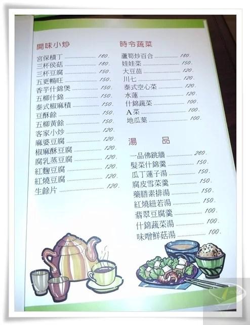 德昌茗茶素食-7