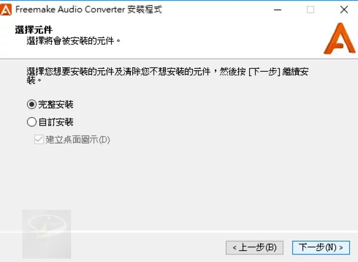 freemake-audio-converter-2