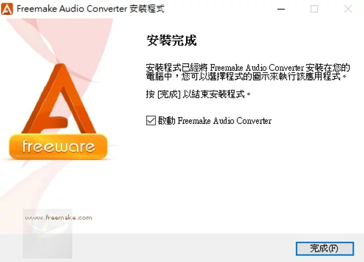 freemake-audio-converter-3