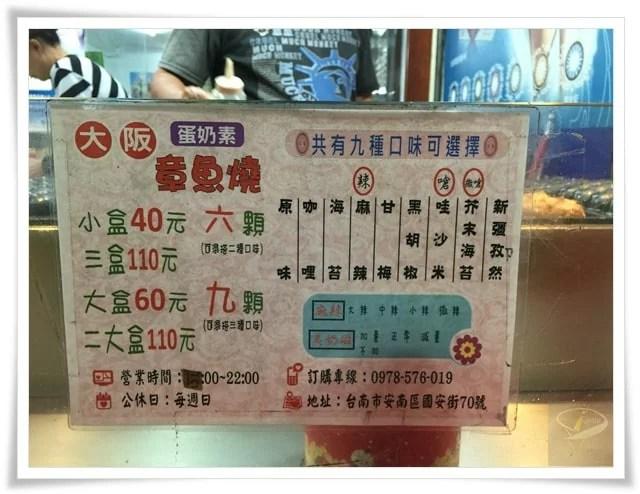 國安街素食章魚燒-1