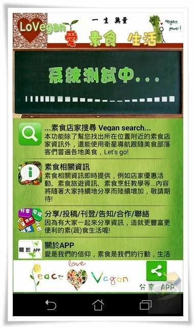 app愛素食生活通-1