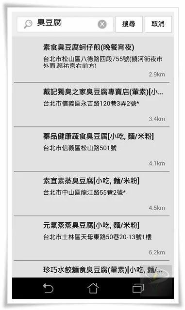 app愛素食生活通-12