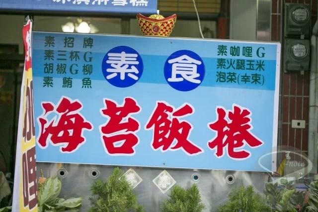 集素緣素食-1