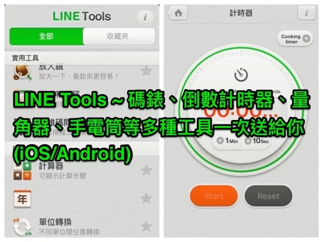 LINE_Tools