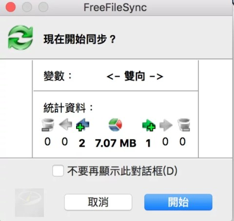 freefilesync-5