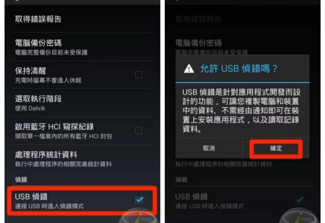 Android 開發者模式