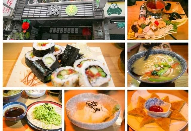 鶴日式蔬食喫茶屋