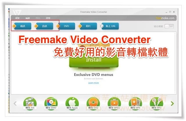 freemake_video_converter
