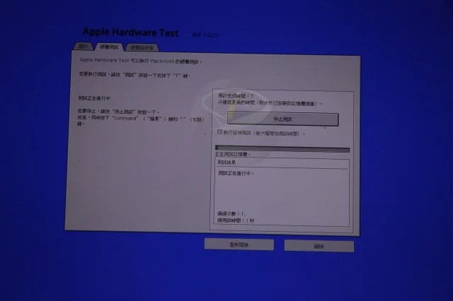 apple-hardware-test-3