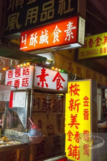南投埔里素食鹽酥雞-4