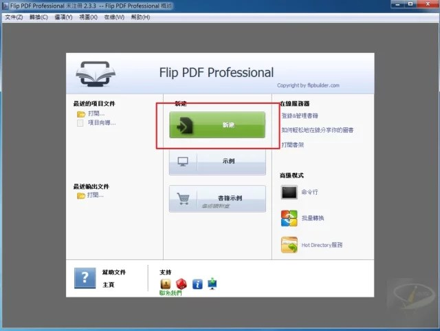 flip-pdf-professional-1