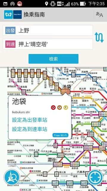 東京地鐵-10