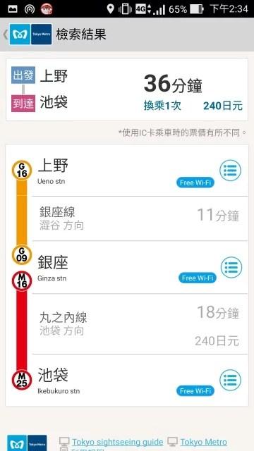 東京地鐵-6