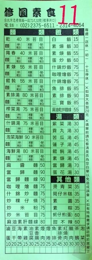 修圓素食-1