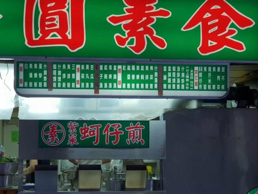 修圓素食-11