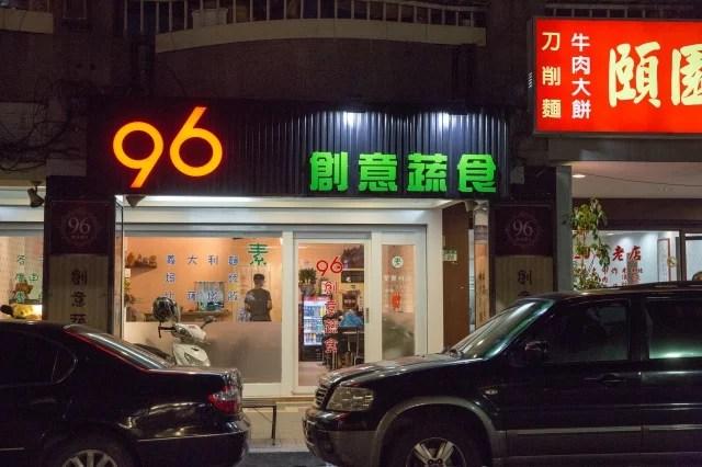 96創意蔬食-12