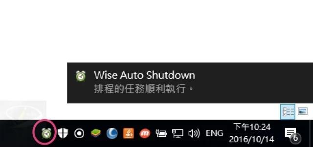 wise-auto-shutdown-3