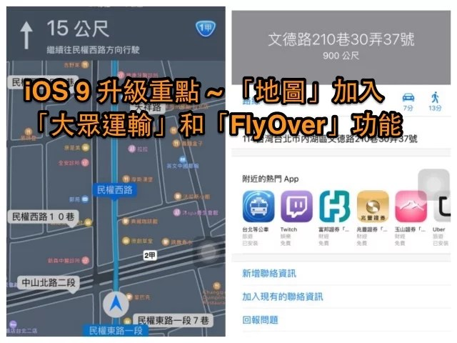 ios9-map