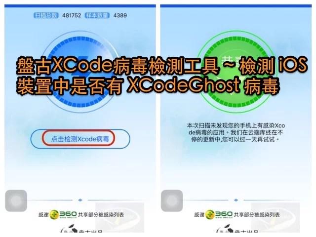 pangu_xcodeghost_check_tools