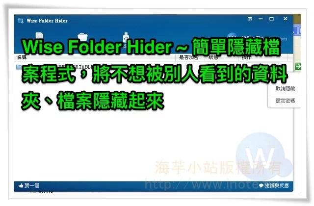 Wise Folder Hider Free