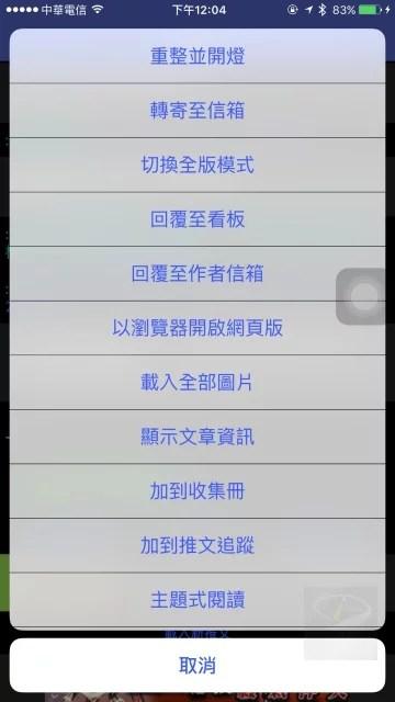 JPTT-iOS-7