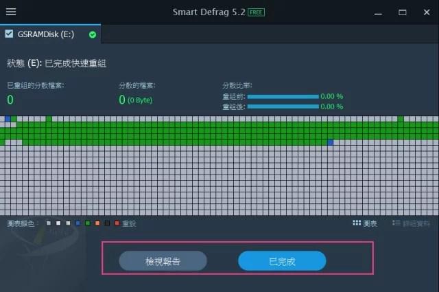 smartdefrag-6