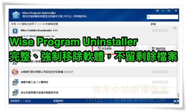 Wise_Program_Uninstaller