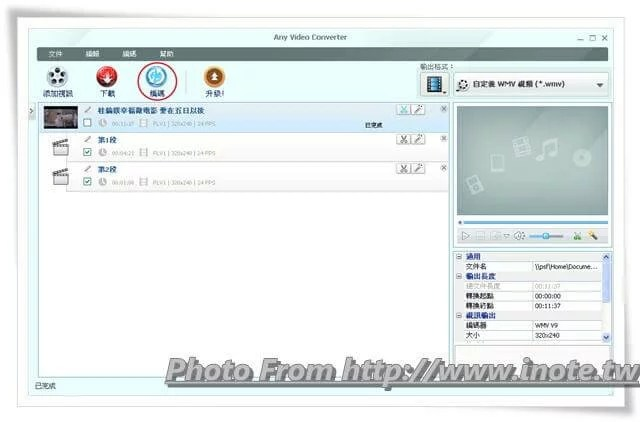 Any Video Converter Free_10