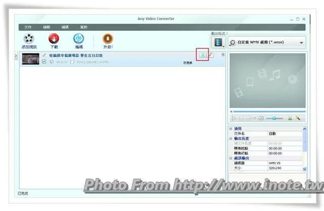 Any Video Converter Free_7