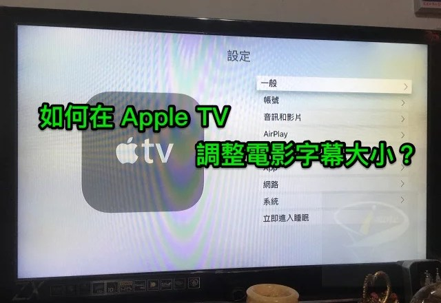 apple_tv_調字幕大小