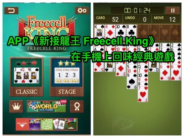 freecell_king