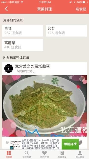 APP愛料理-12