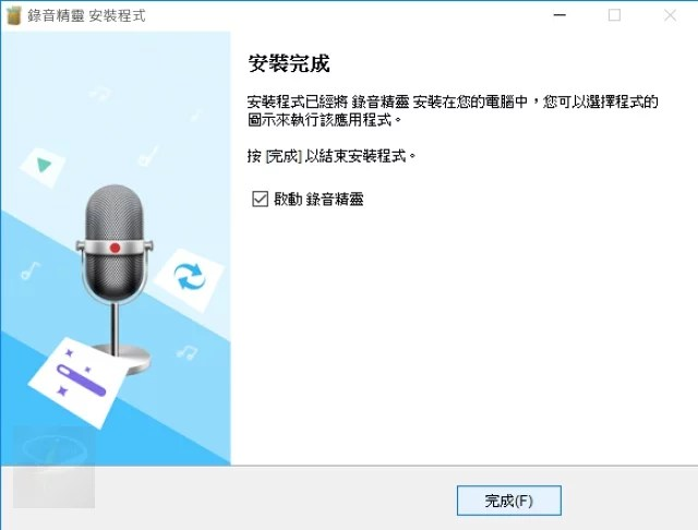 Apowersoft Audio Recorder_7
