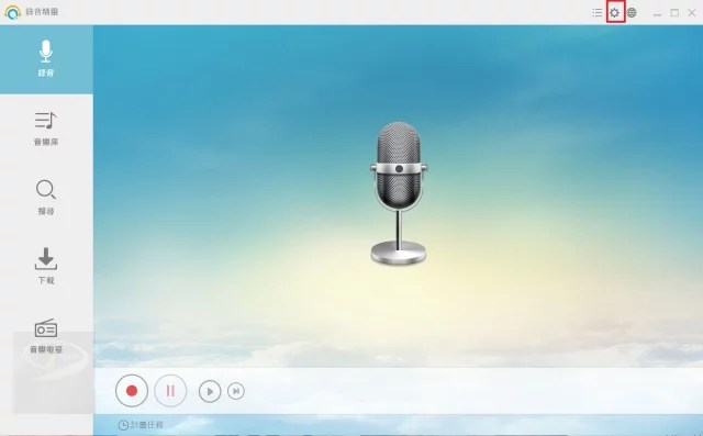 Apowersoft Audio Recorder_9