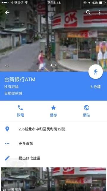 Google搜尋ATM-3