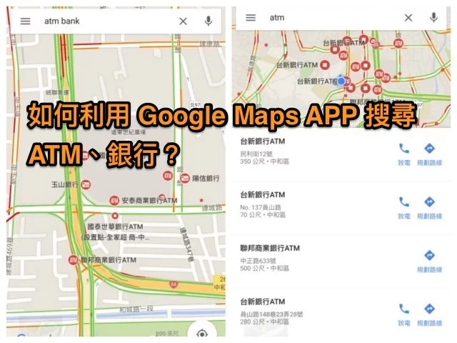 Google搜尋ATM