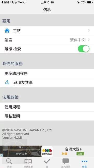 Taiwan Transit-2
