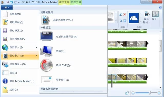 Windows Movie Maker-13