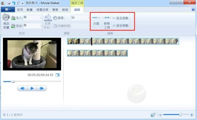 Windows Movie Maker-15