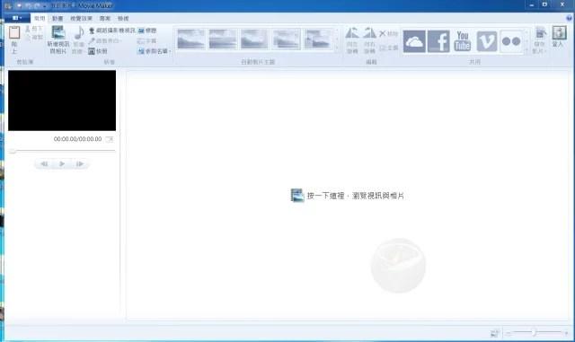 Windows Movie Maker-4