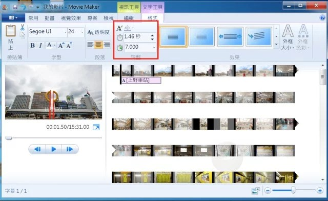 Windows Movie Maker-6