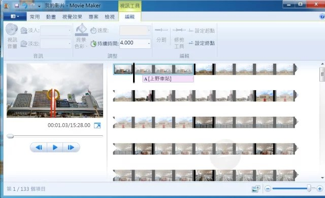 Windows Movie Maker-7
