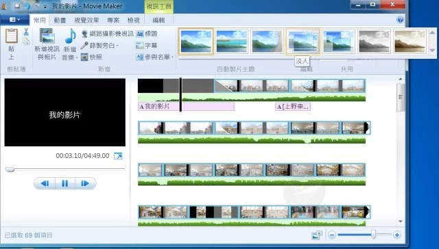 Windows Movie Maker-9
