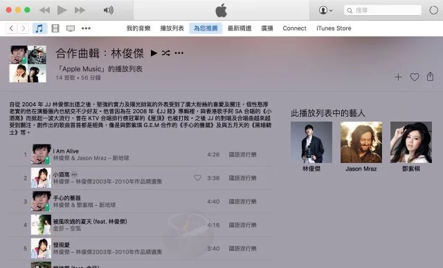 apple music-2